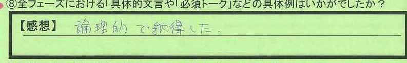 08talk-tokyotoedogawaku-mn.jpg