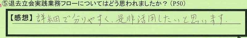 09flow-tokyotoedogawaku-hm.jpg