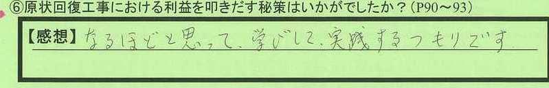 09hisaku-tokyotoedogawaku-hm.jpg