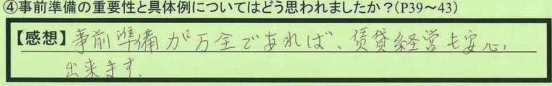 09jizen-tokyotoedogawaku-hm.jpg