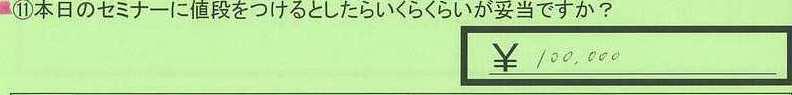 09nedan-tokyotoedogawaku-hm.jpg