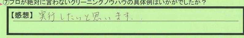 09seisou-tokyotoedogawaku-hm.jpg