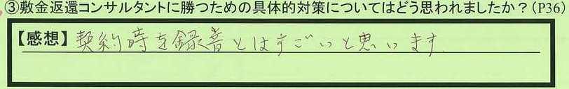 09taisaku-tokyotoedogawaku-hm.jpg