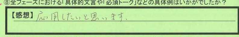 09talk-tokyotoedogawaku-hm.jpg