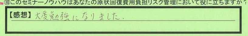 09useful-tokyotoedogawaku-hm.jpg