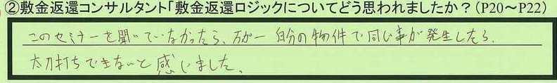 10logic-shizuokakenatamishi-mr.jpg