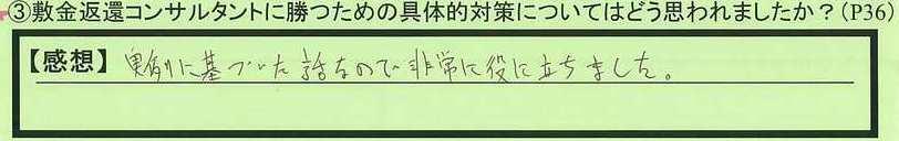 10taisaku-shizuokakenatamishi-mr.jpg