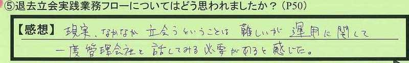 12flow-tokyotomeguroku-tt.jpg