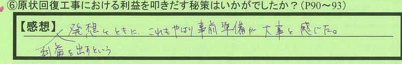 12hisaku-tokyotomeguroku-tt.jpg
