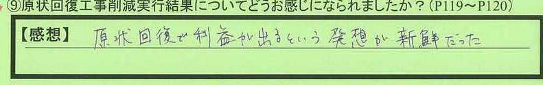 12kekka-tokyotomeguroku-tt.jpg
