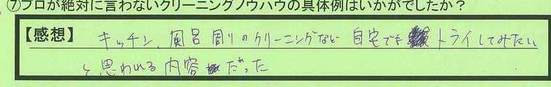 12seisou-tokyotomeguroku-tt.jpg