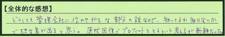 12zentai-tokyotomeguroku-tt.jpg