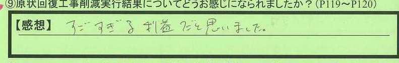 13kekka-tokyotosuginamiku-ks.jpg