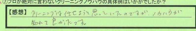 13seisou-tokyotosuginamiku-ks.jpg