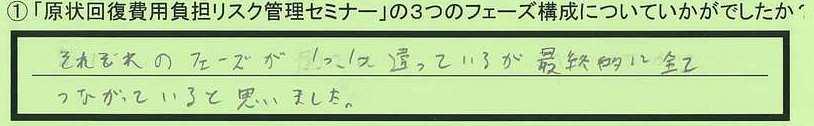 14kousei-saitamakenirumashi-th.jpg