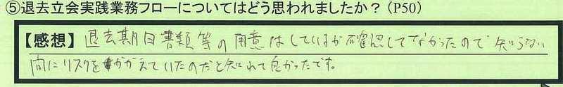 15flow-tokushimakentokushimashi-ys.jpg