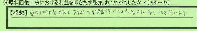 15hisaku-tokushimakentokushimashi-ys.jpg