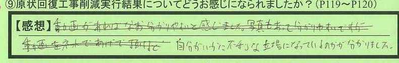 15kekka-tokushimakentokushimashi-ys.jpg