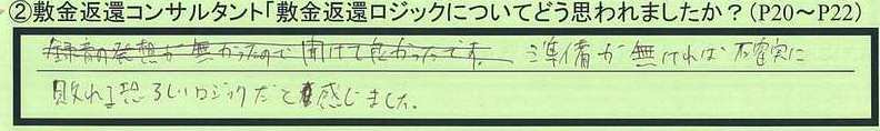 15logic-tokushimakentokushimashi-ys.jpg