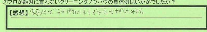 15seisou-tokushimakentokushimashi-ys.jpg