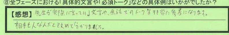 15talk-tokushimakentokushimashi-ys.jpg