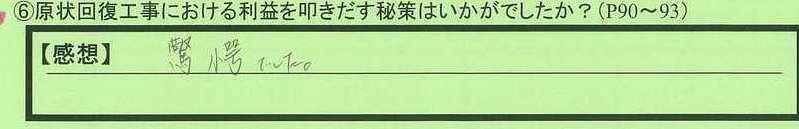 16hisaku-tokyotosumidaku-th.jpg