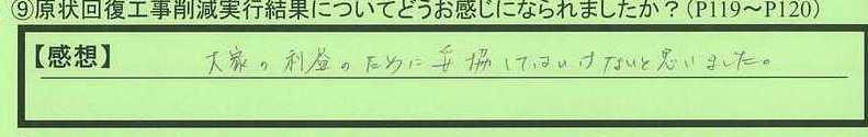 16kekka-tokyotosumidaku-th.jpg