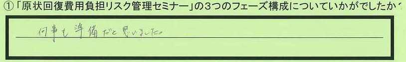 16kousei-tokyotosumidaku-th.jpg