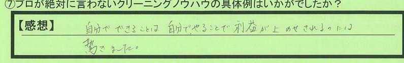 16seisou-tokyotosumidaku-th.jpg
