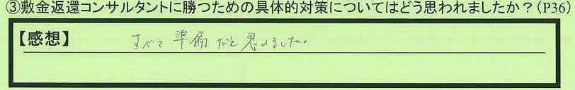 16taisaku-tokyotosumidaku-th.jpg