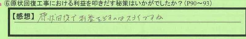 17hisaku-kanagawakenyokohamashi-ms.jpg