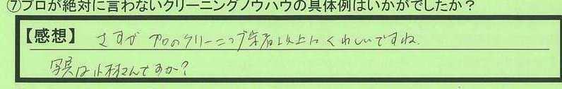 17seisou-kanagawakenyokohamashi-ms.jpg