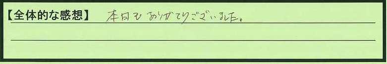 17zentai-kanagawakenyokohamashi-ms.jpg