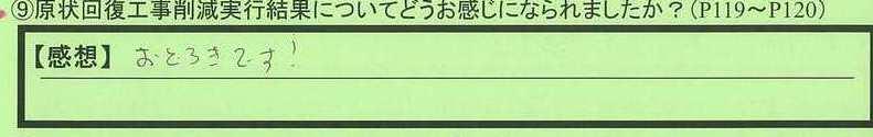 18kekka-tokyotosuginamiku-mm.jpg