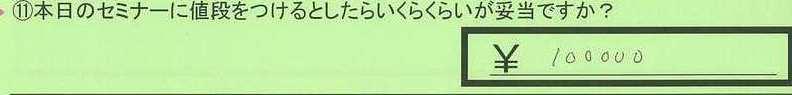 18nedan-tokyotosuginamiku-mm.jpg