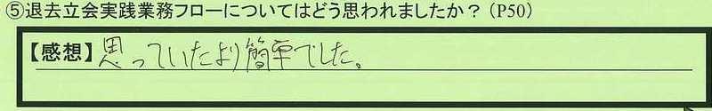 20flow-tokyotochofushi-rm.jpg