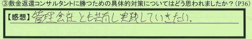 20taisaku-tokyotochofushi-rm.jpg
