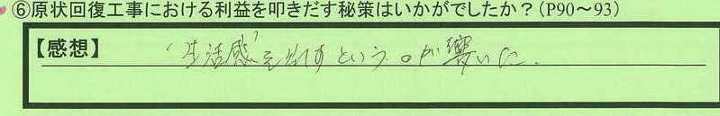 22hisaku-tokyotosetagayaku-ns.jpg