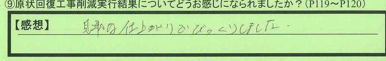 22kekka-tokyotosetagayaku-ns.jpg