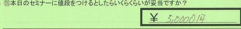 22nedan-tokyotosetagayaku-ns.jpg