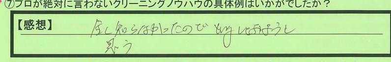22seisou-tokyotosetagayaku-ns.jpg