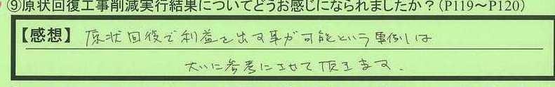 23kekka-tokyotosetagayaku-yd.jpg