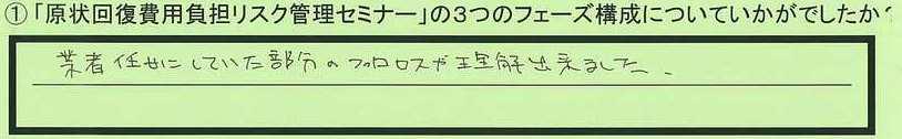 23kousei-tokyotosetagayaku-yd.jpg
