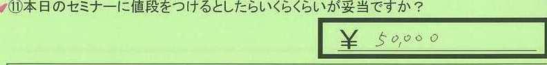 23nedan-tokyotosetagayaku-yd.jpg