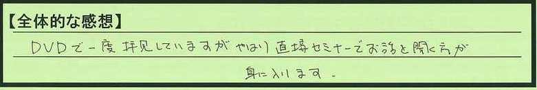 23zentai-tokyotosetagayaku-yd.jpg