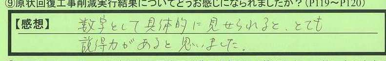 25kekka-kanagawakenyokohamashi-kk.jpg